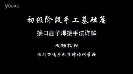 手机主板接口座子焊接视频教程 深圳万通手机维修培训学校