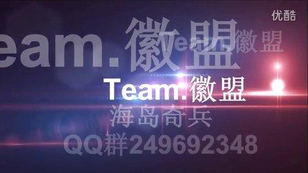 海岛奇兵Team.徽盟-十三少