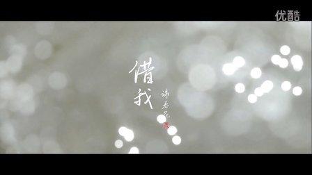 谢春花《借我》MV