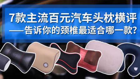 7款主流百元汽车头枕横评 告诉你的颈椎最适合哪一款 453