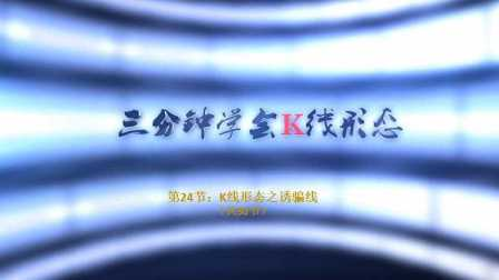 【李志尚】3分钟学会K线形态(共30节)第24节:K线形态之诱骗线