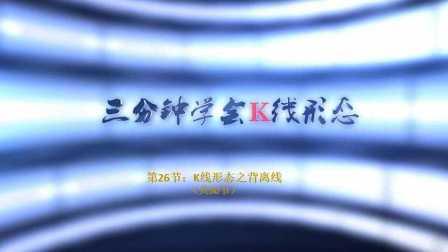 【李志尚】3分钟学会K线形态(共30节)第26节:K线形态之背离线