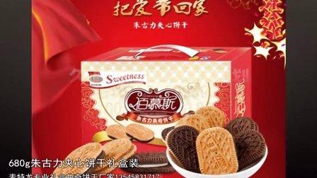 年货礼盒装曲奇饼干糕点食品厂家批发招商代理加盟