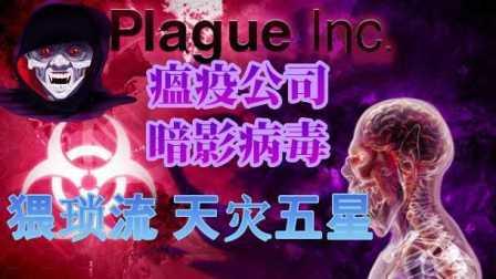 【红箭速攻】《瘟疫公司》 暗影病毒 天灾五星 血族的世界 猥琐流