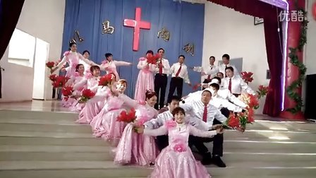 长兴基督教会夫妻团契舞蹈《这条路上我们一起走》