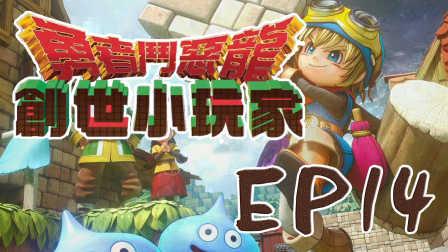 【雄猫解说】《勇者斗恶龙:建造者》EP14:新的章节!新的开始!