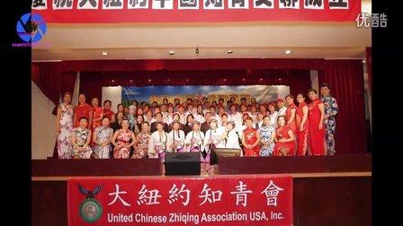微纪录-庆祝大纽约中国知青文联成立