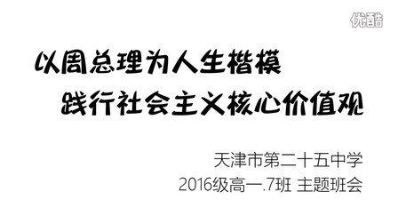 20161114:以周总理为人生楷模 践行社会主义核心价值观 - 天津市第二十五中学2016级高一.7班主题班会