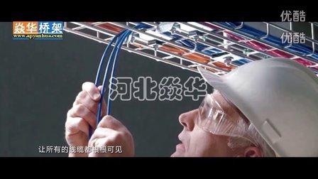 卡博菲式网格桥架视频 开放式网格桥架特点 不锈钢网格桥架优点 网格桥架安装