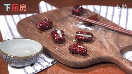 【美味一分钟】 你总是心太软~红枣糯米球