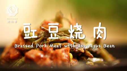 豇豆烧肉-迷迭香