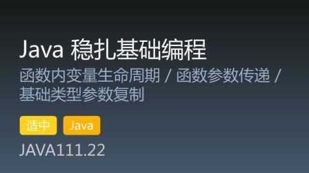 JAVA111.22 - Java 稳扎基础编程 第22集