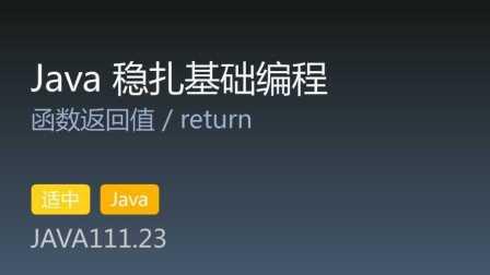 JAVA111.23 - Java 稳扎基础编程 第23集