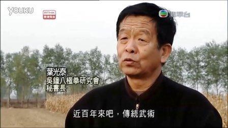 吴钟八极拳研究会秘书长叶光泰师傅讲解八极拳实战技巧