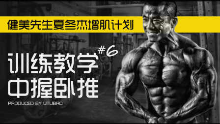 【增肌计划】中握卧推胸肌训练教学 #6 夏冬杰增肌计划 三头肌肩部肌肉群协同训练