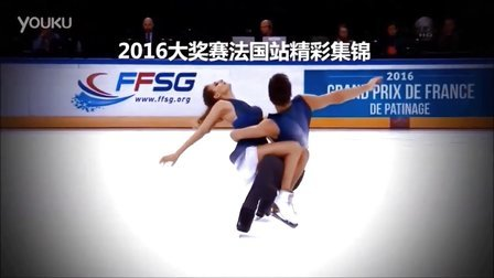2016大奖赛法国站精彩集锦
