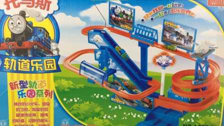 托马斯新型轨道小火车玩具拆箱 托马斯和他的朋友们