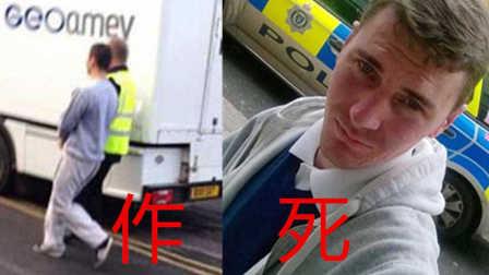 表蛋疼 2016:英国逃犯晒自拍挑衅警察:有种来抓我 现已被抓 405        8.6