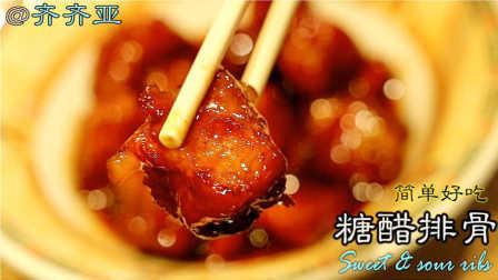 【美食】糖醋排骨!晶莹剔透,酸甜入味又软糯