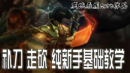 英雄联盟新手教学【天地无用zero】第三季