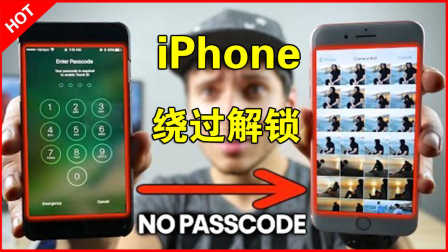 「果粉堂」绕过任何iPhone设备密码锁 访问相册联系人