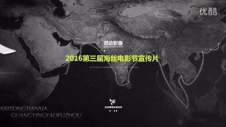 丝绸之路电影节——《第三届丝绸之路国际电影节》宣传片