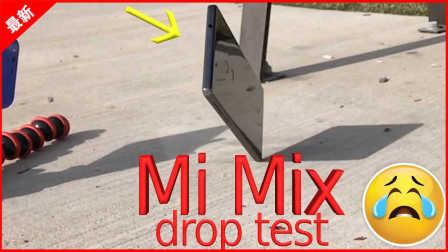 「果粉堂」小米Mix 跌落测试 那么大的屏幕扛得住吗?