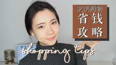 北美购物[黑五购物]省钱攻略 Shopping Tips   MissLinZou