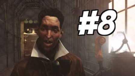 【超难!】耻辱2 (羞辱2)(冤罪杀机2)游戏攻略 第八集 机关宅邸