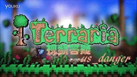 Terraria泰拉瑞亚 1.3.4首个全物品更新介绍