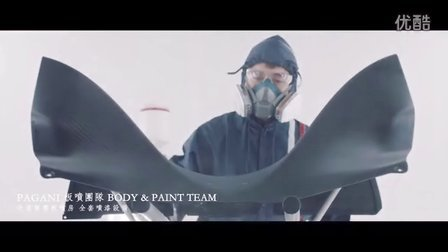 2016 Pagani China帕加尼中国官方团队宣传片