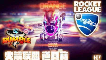 【DEV】【比跑跑卡丁车还有趣】火箭联盟 Rocket League 道具赛 实况