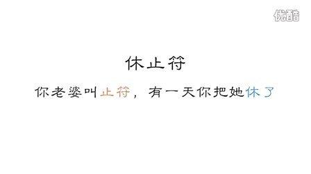 【乐理教程】16.休了止符