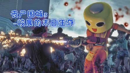 【峻晨解说】丧尸围城3ep14-最强武器终极怒吼!叫你名字你敢答应么~
