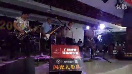 钦州陆街人乐队《还我蔚蓝》