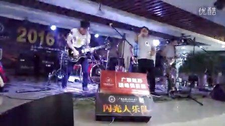 钦州陆街人乐队《良知门》