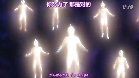 [星光璀璨之时 制作]高斯奥特曼战斗历程 主题曲《Spirit》