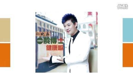孙晓磊【一龄博士健康歌】健康产业神曲
