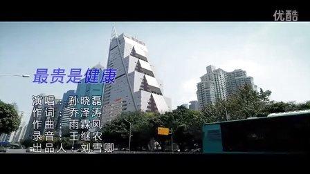 孙晓磊【最贵是健康】健康产业神曲