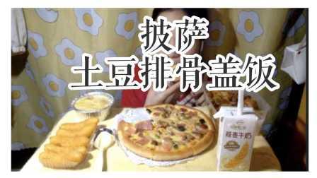 15.5爱吃饭的妹子  9寸披萨+脆皮香蕉+芝士薯泥+土豆排骨盖饭+燕麦牛奶+酸奶饼干 中国吃播~