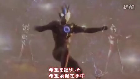 欧布奥特曼MV 第20话「复仇的导火索」片尾曲《Shine your ORB》后期歌词欣赏【星光璀璨之时制作】