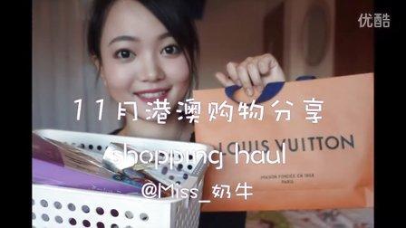 [Miss_奶牛]11月港澳购物分享|shopping haul