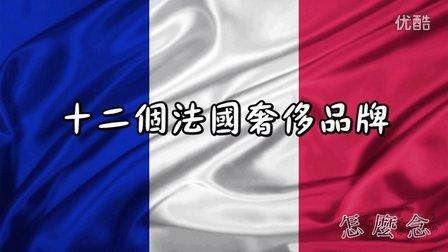 十二个法国奢侈品牌读法和法文