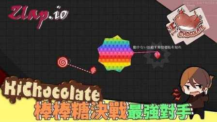 【巧克力】『Zlap.io:血滴子大战』 - 棒棒糖决战最强对手