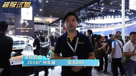 超级试驾直击2016广州车展:宝沃BX5量产版亮相 2017年初上市