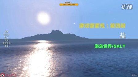 【顽主阿肯】 游戏面面观 第四期 海岛世界 荒岛版本的我的世界