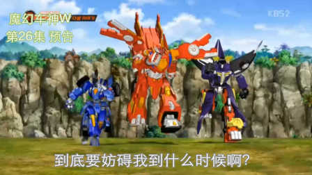 【魔力玩具学校】第三季魔幻车神W第26集 预告