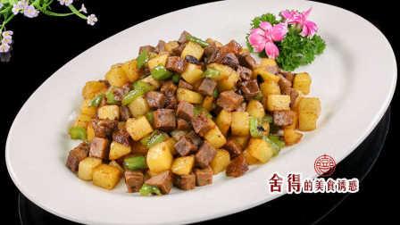 牛肉青椒土豆粒