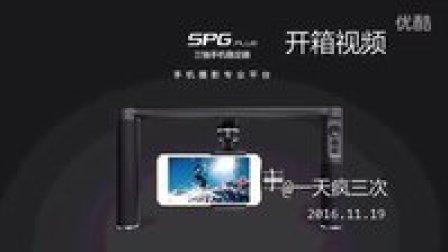 飞宇 SPG Plus 开箱+实拍