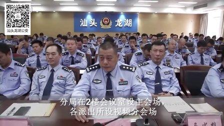 """行政学院采取""""送教上门""""方式到龙湖公安分局开展2016年度公务员全员培训"""